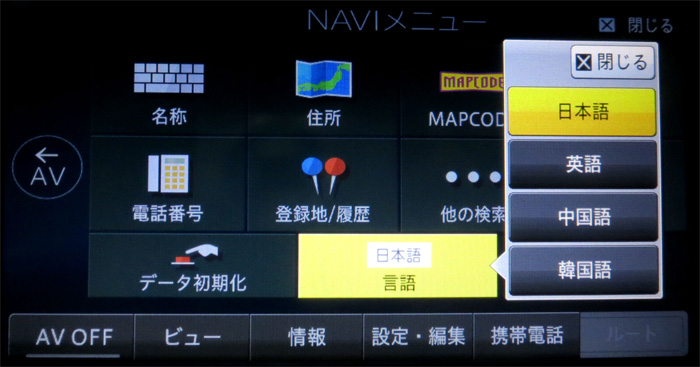 How to use Car Navigation (Pioneer model) - NIPPON RENT-A-CAR