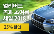 Early-bird Discount for Spring and early Summer!! (韓国語)